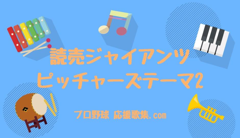 ピッチャーズテーマ2 【読売ジャイアンツ応援歌(巨人)】
