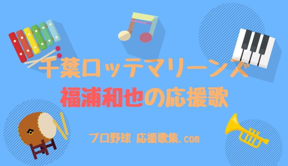 福浦和也 応援歌【千葉ロッテマリーンズ】