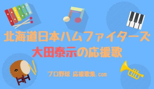 大田泰示 応援歌【北海道日本ハムファイターズ】