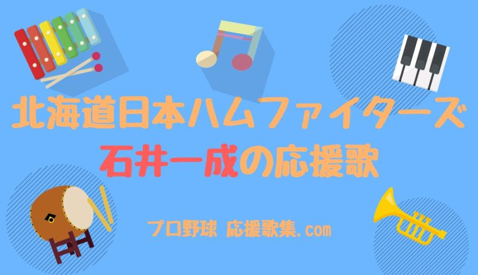 石井一成 応援歌【北海道日本ハムファイターズ】