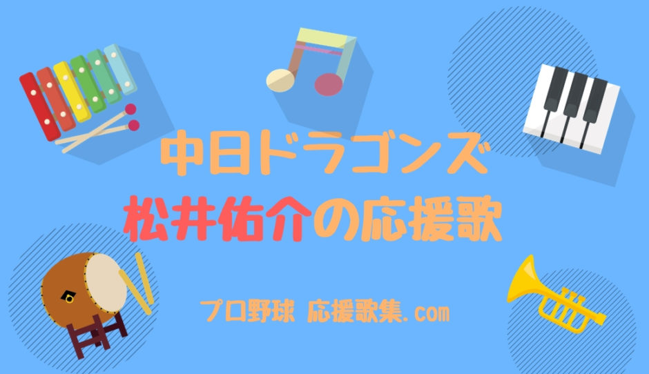 松井佑介 応援歌【中日ドラゴンズ】