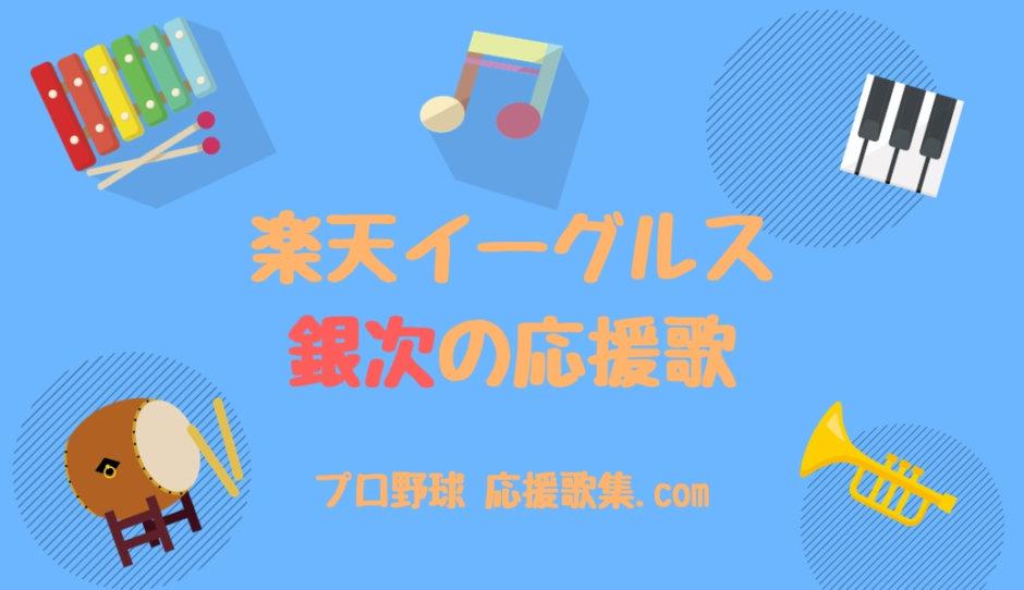 銀次 応援歌【楽天イーグルス】