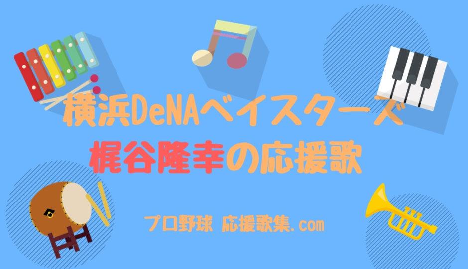 梶谷隆幸 応援歌【横浜DeNAベイスターズ】