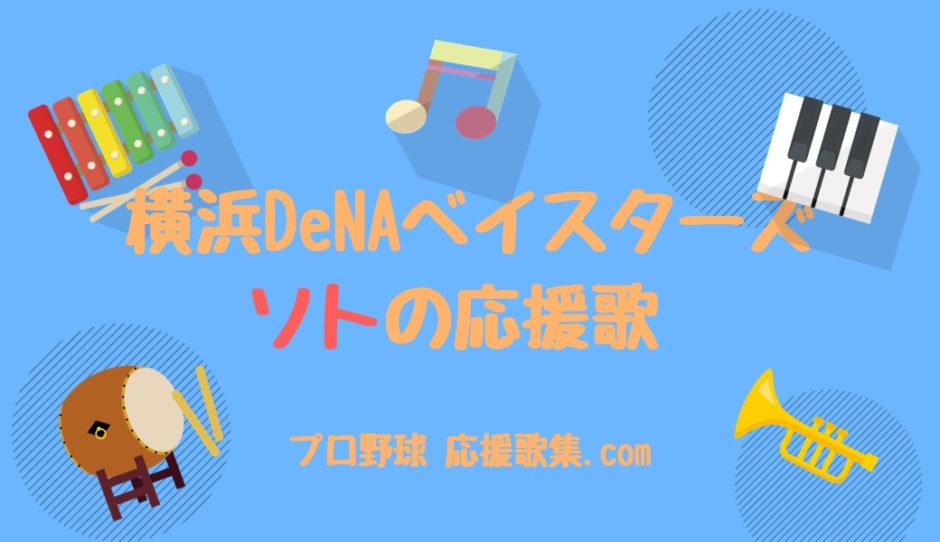 ソト 応援歌【横浜DeNAベイスターズ】