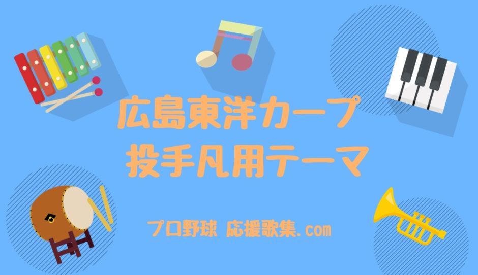 投手凡用テーマ【広島カープ応援歌】