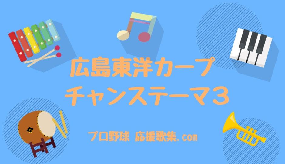 チャンステーマ3(飛ばすチャンス)【広島カープ応援歌】