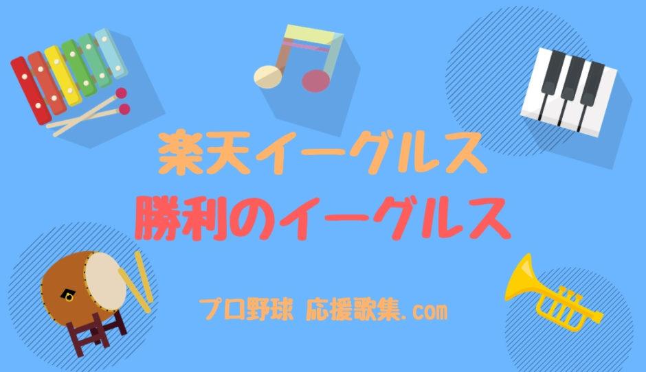 勝利のイーグルス【楽天イーグルス 応援歌】