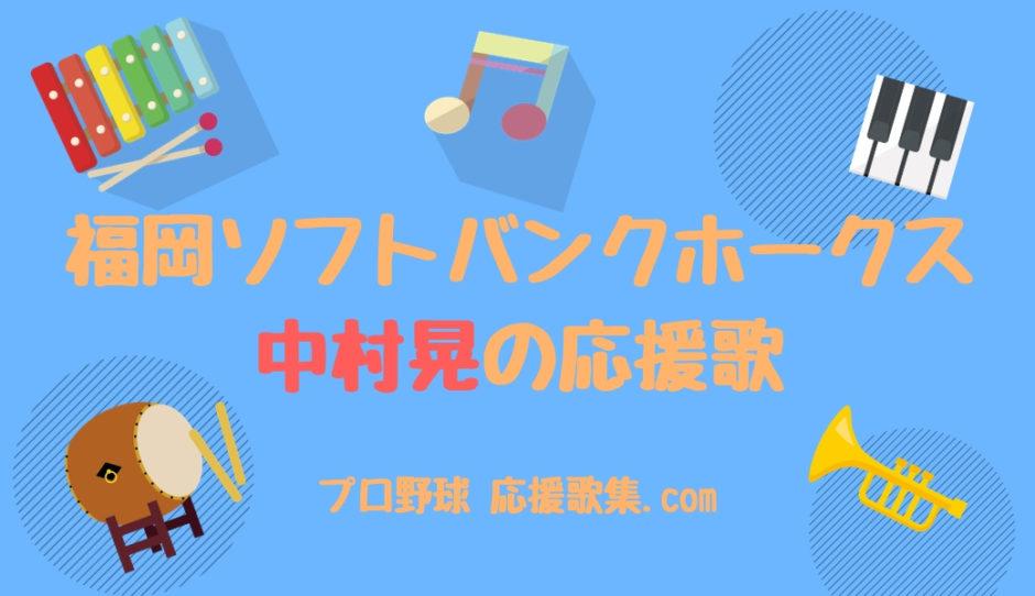 中村晃 応援歌【福岡ソフトバンクホークス】