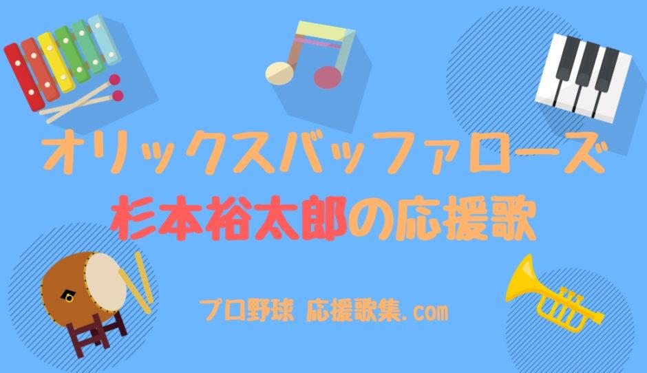 杉本裕太郎 応援歌【オリックスバッファローズ】