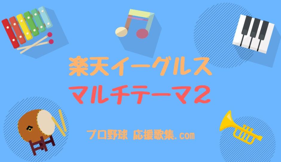 マルチテーマ2【楽天イーグルス 応援歌】