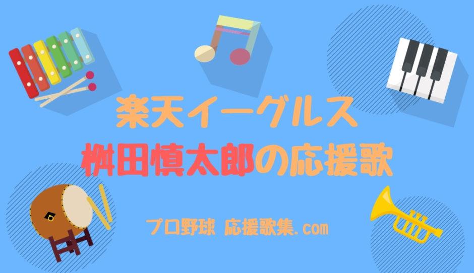桝田慎太郎 応援歌【楽天イーグルス】