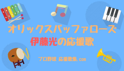 伊藤光  応援歌【オリックス・バファローズ】