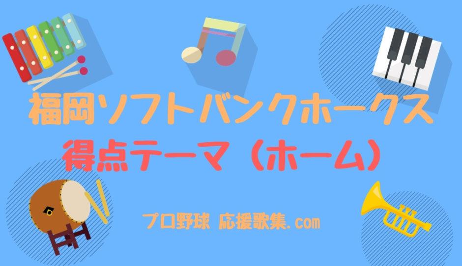 得点テーマ(ホーム)【福岡ソフトバンクホークス 応援歌】