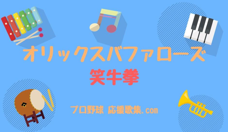 笑牛拳 【オリックスバファローズ 応援歌】