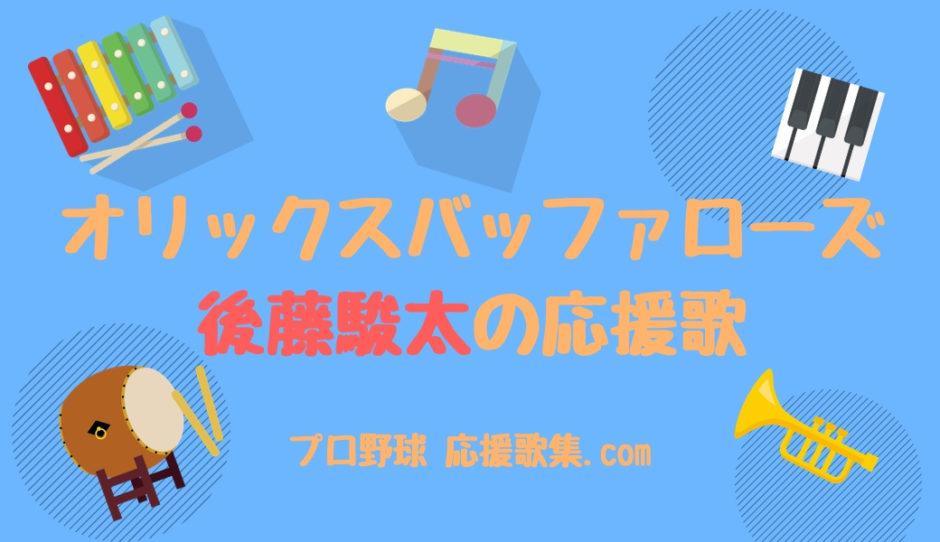 後藤駿太 応援歌【オリックスバッファローズ】