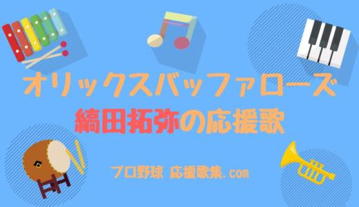 縞田拓弥  応援歌【オリックス・バファローズ】