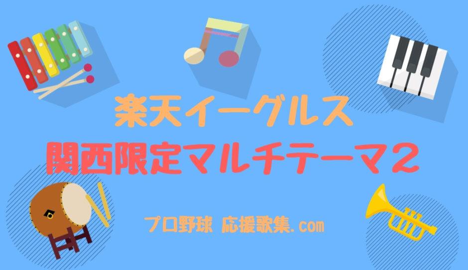 関西限定マルチテーマ2【楽天イーグルス 応援歌】