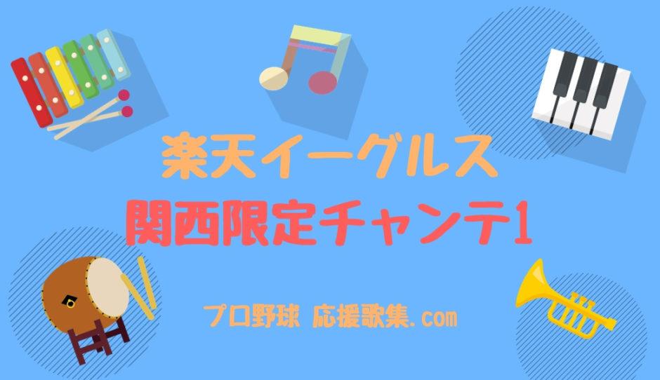 関西限定チャンステーマ1【楽天イーグルス 応援歌】