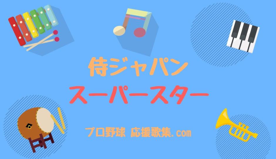スーパースター【侍ジャパン 応援歌】