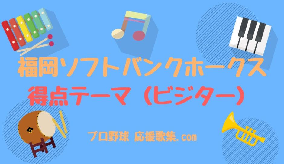 得点テーマ(ビジター)【福岡ソフトバンクホークス 応援歌】