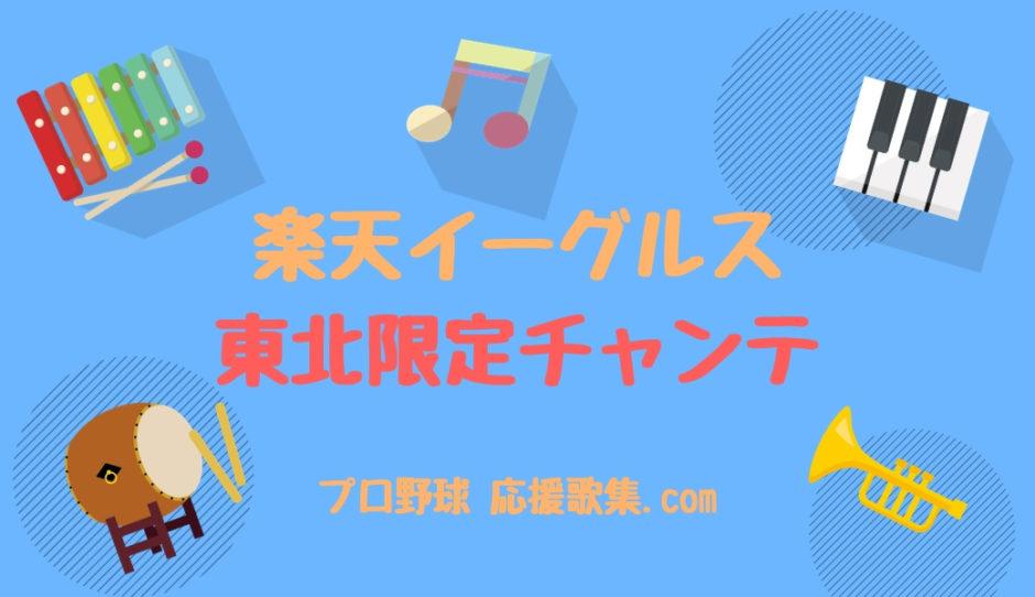 東北限定チャンステーマ【楽天イーグルス 応援歌】