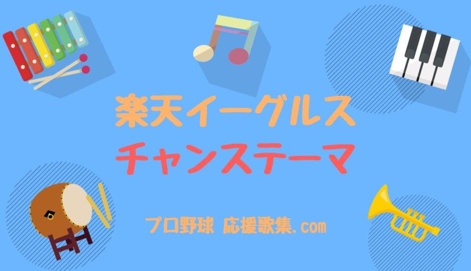 チャンステーマ【楽天イーグルス 応援歌】