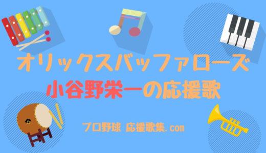 小谷野栄一  応援歌【オリックス・バファローズ】