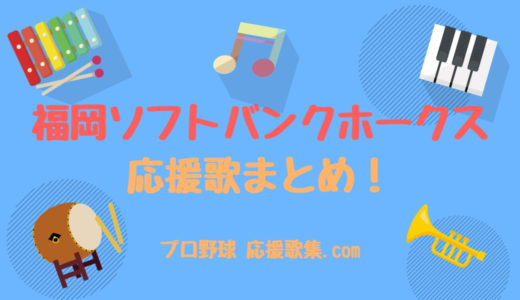 福岡ソフトバンクホークス 2018年 応援歌まとめ【最新】