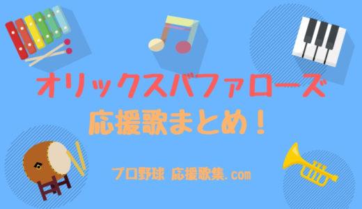 オリックスバファローズ 2018年 応援歌まとめ【最新】