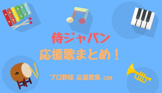 侍ジャパン 2018年 応援歌まとめ【最新】