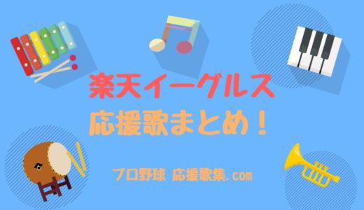 楽天イーグルス 2018年 応援歌まとめ【最新】