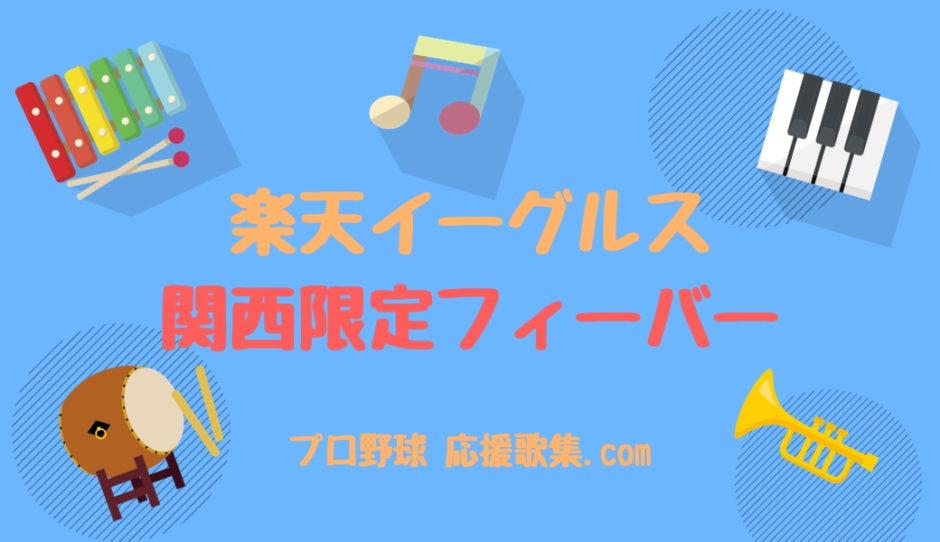関西限定フィーバーテーマ【楽天イーグルス 応援歌】
