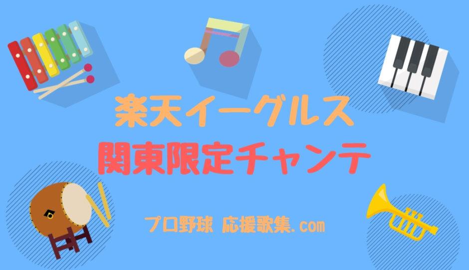 関東限定チャンステーマ【楽天イーグルス 応援歌】