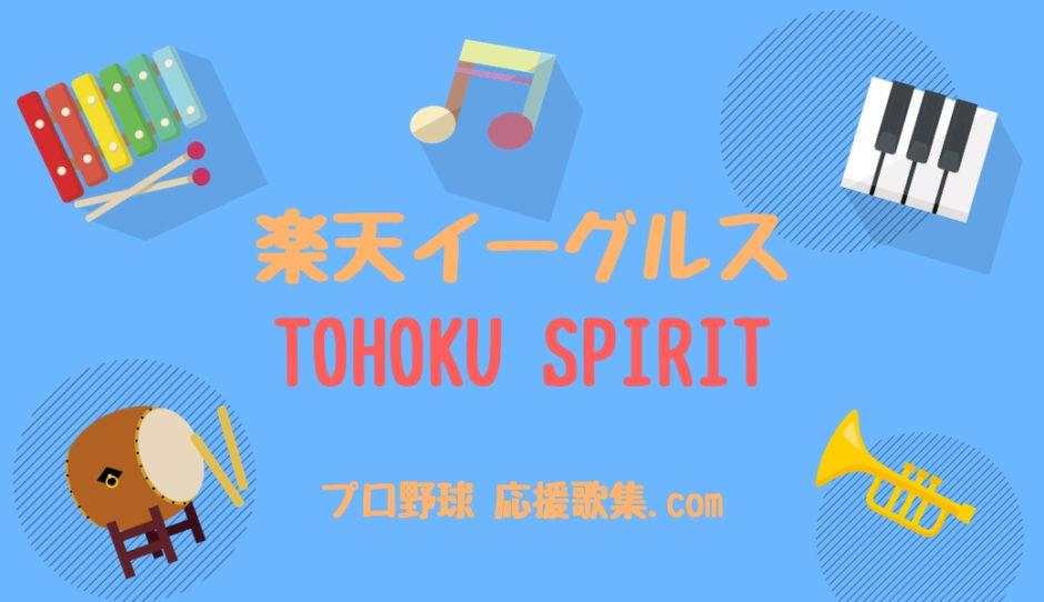 TOHOKU SPIRIT【楽天イーグルス 応援歌】