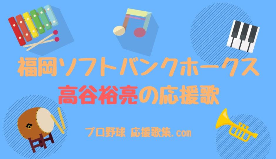 高谷裕亮 応援歌【福岡ソフトバンクホークス】