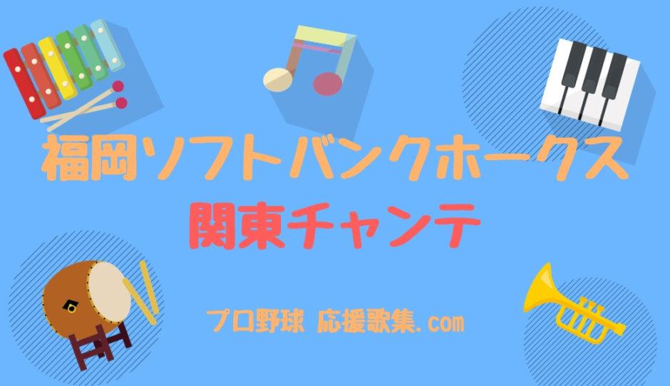 関東チャンステーマ【福岡ソフトバンクホークス 応援歌】