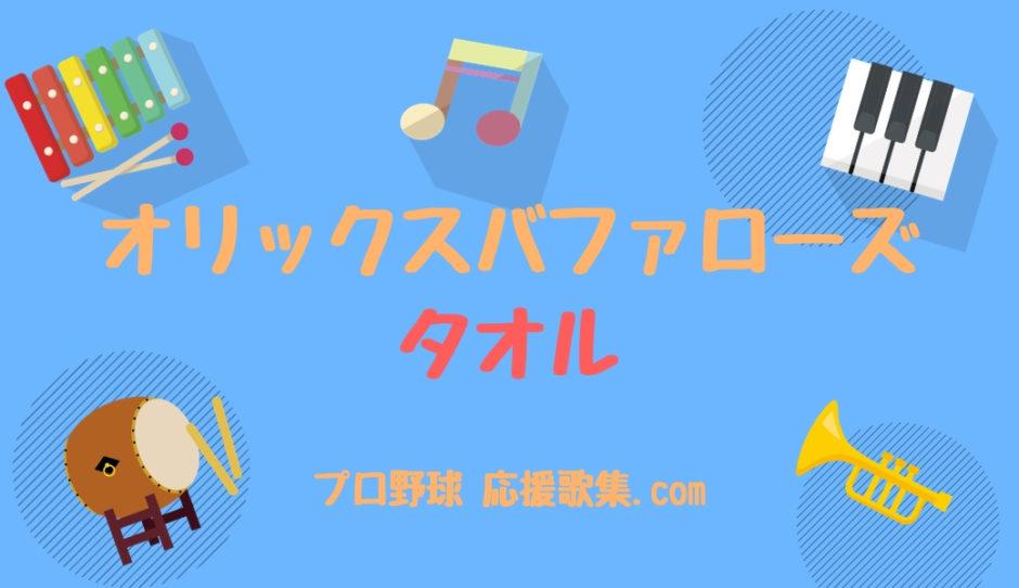 タオル 【オリックスバファローズ 応援歌】