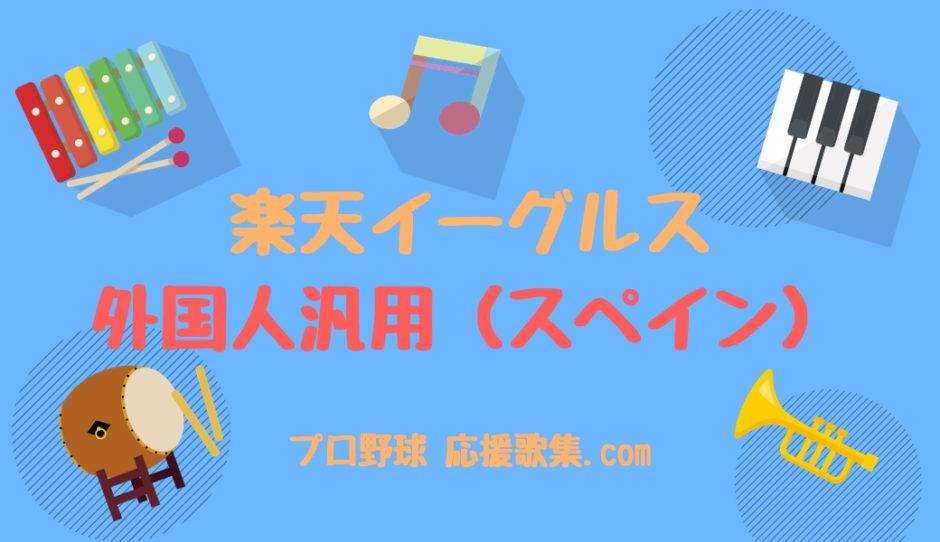 外国人汎用テーマ(スペイン語)【楽天イーグルス 応援歌】