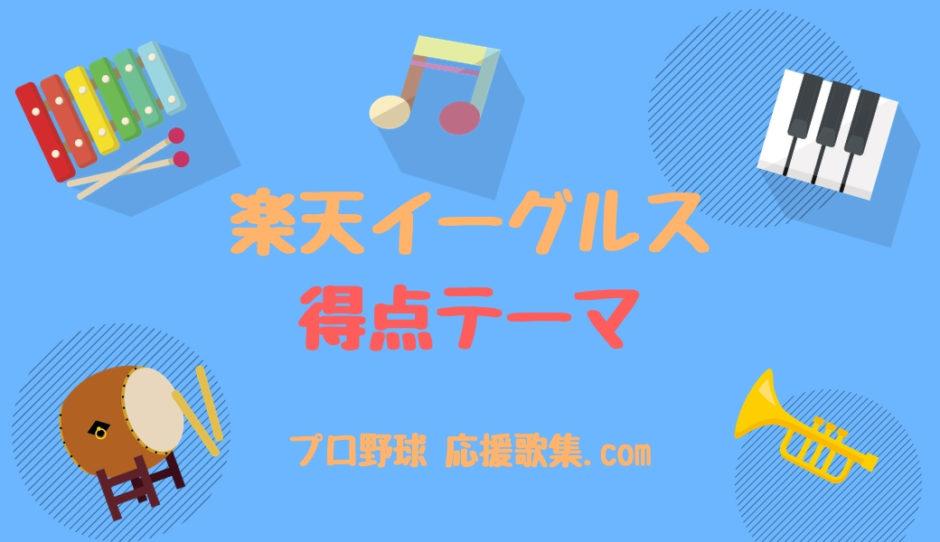得点テーマ【楽天イーグルス 応援歌】
