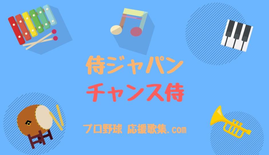 チャンス侍【侍ジャパン 応援歌】