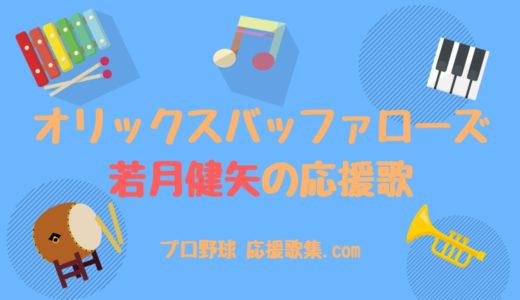若月健矢 応援歌【オリックス・バファローズ】