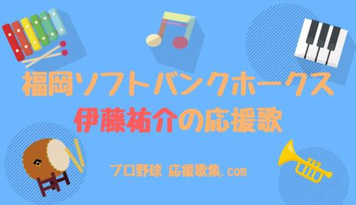 伊藤祐介 応援歌【福岡ソフトバンクホークス】