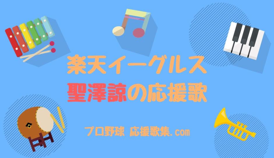聖澤諒 応援歌【楽天イーグルス】