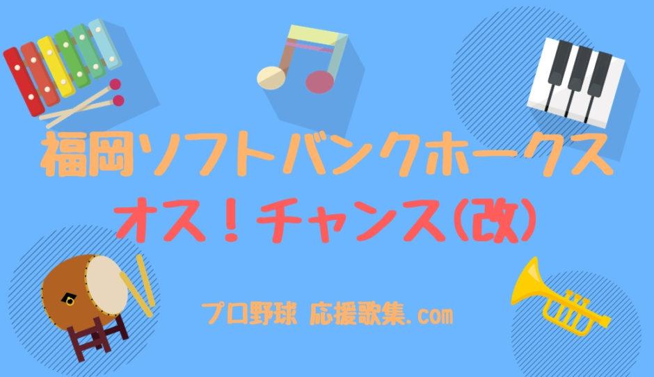 オス!チャンス(改)【福岡ソフトバンクホークス 応援歌】