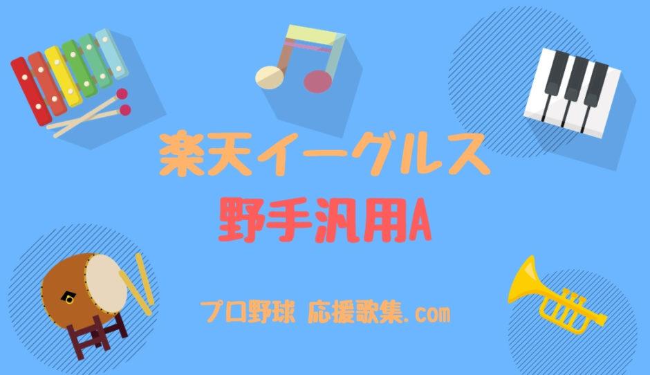 野手汎用A【楽天イーグルス 応援歌】