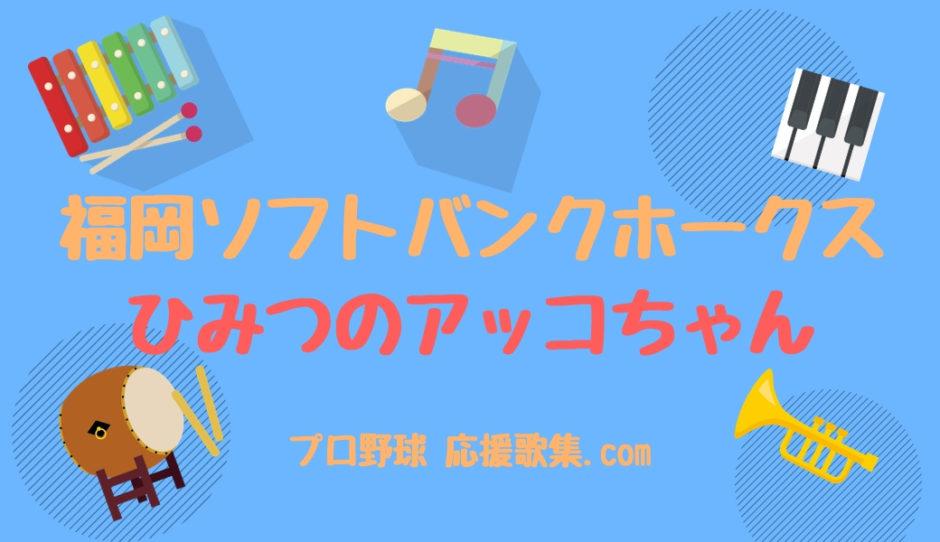 ひみつのアッコちゃん 【福岡ソフトバンクホークス 応援歌】