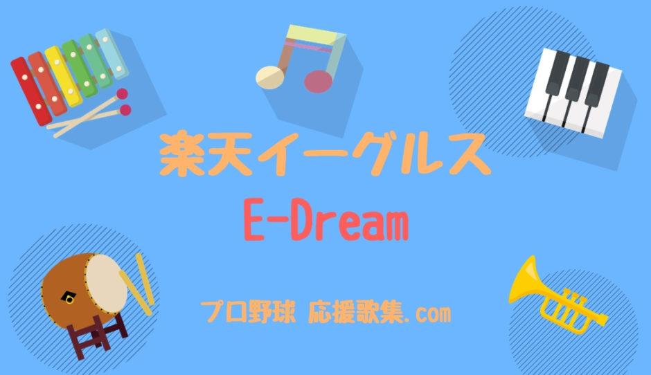 E-Dream【楽天イーグルス 応援歌】