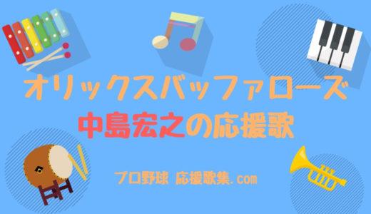 中島宏之  応援歌【オリックス・バファローズ】