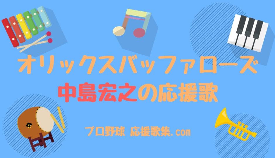 中島宏之 応援歌【オリックスバッファローズ】