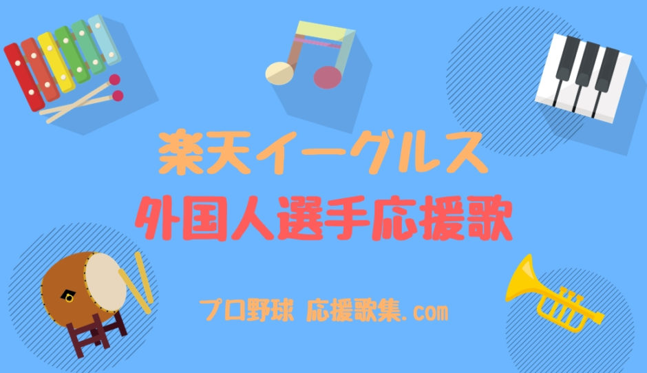 外国人選手応援歌【楽天イーグルス 応援歌】